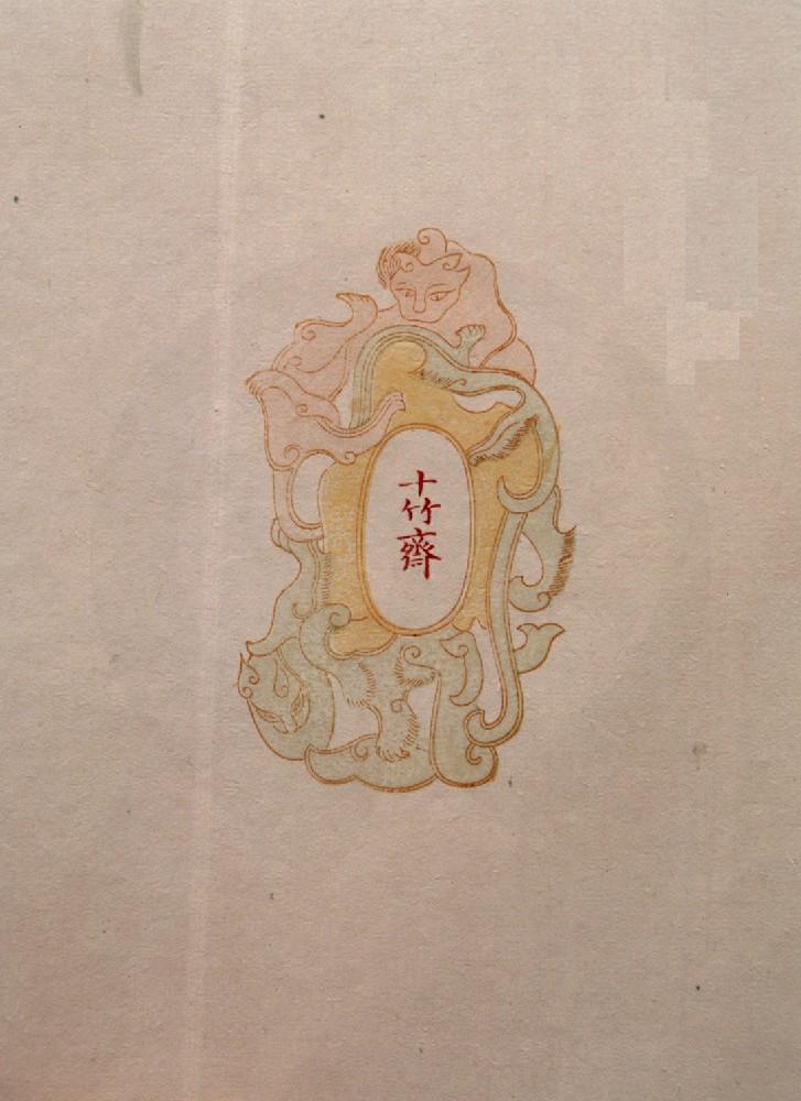 十竹斋画谱 - 香儿 - xianger